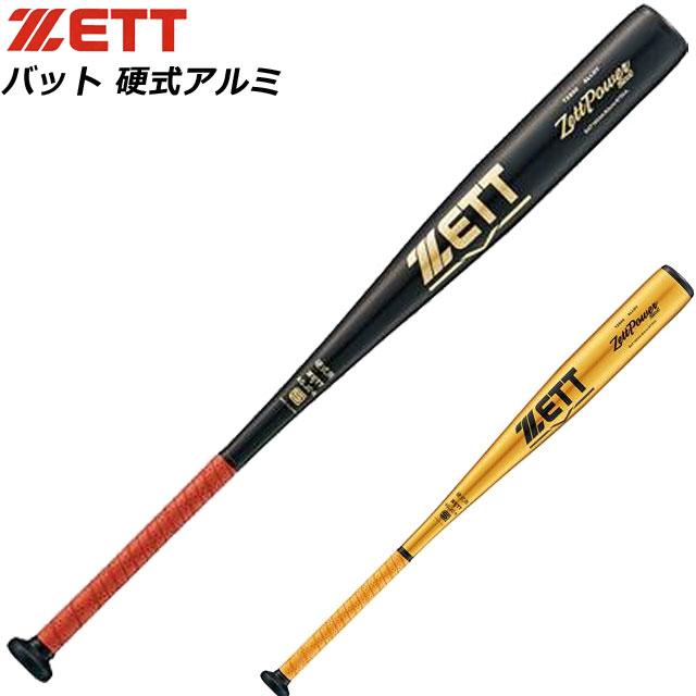 ゼット 野球 ソフトボール バット 硬式アルミ コウシキアルミバット ZETTPOWER2ND ZETT BAT1854A ベースボール 大人用