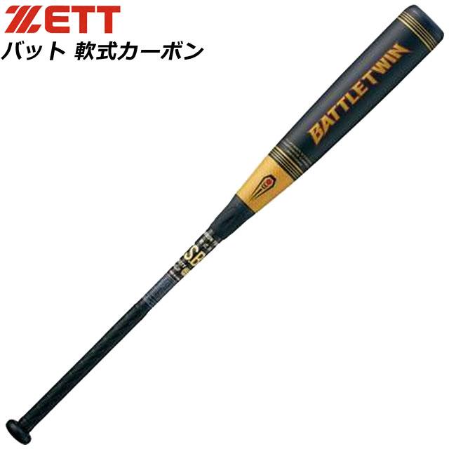 ゼット 野球 ソフトボール バット 軟式カーボン ナンシキFRPバット バトルツイン ZETT BCT30803 ベースボール 大人用