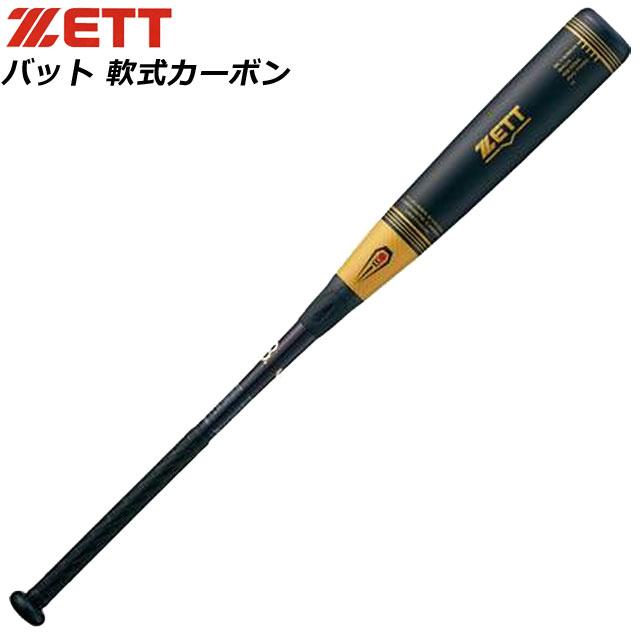 ゼット 野球 ソフトボール バット 軟式カーボン ナンシキFRPバット バトルツイン ZETT BCT30885 ベースボール 大人用