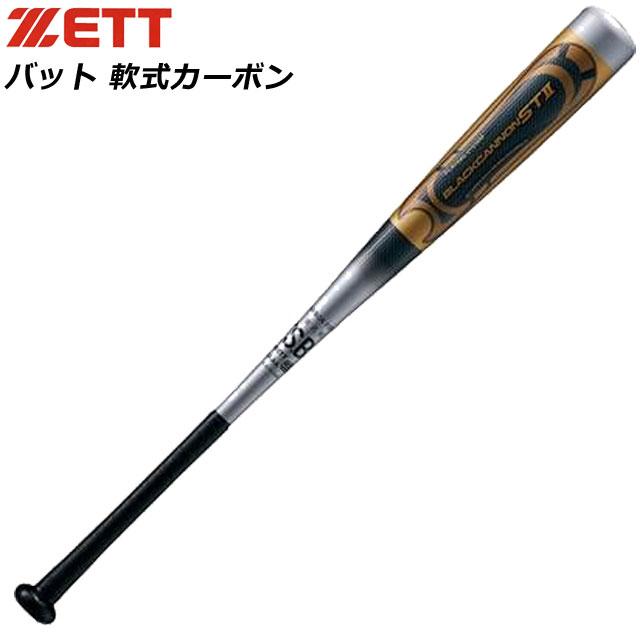 ゼット 野球 ソフトボール バット 軟式カーボン ナンシキFRPバット ブラックキャノン-ST2 ZETT BCT31884 ベースボール 大人用