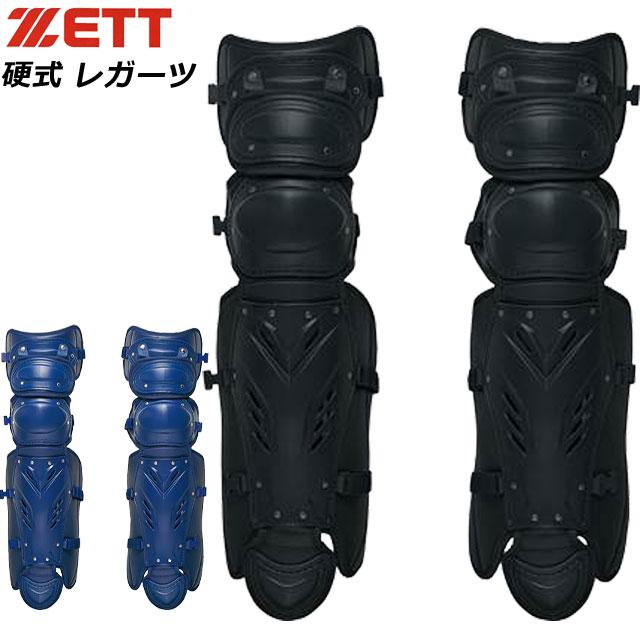 ゼット 野球 ソフトボール 硬式 レガーツ コウシキヨウレガーツ ZETT BLL1265M ベースボール 大人用
