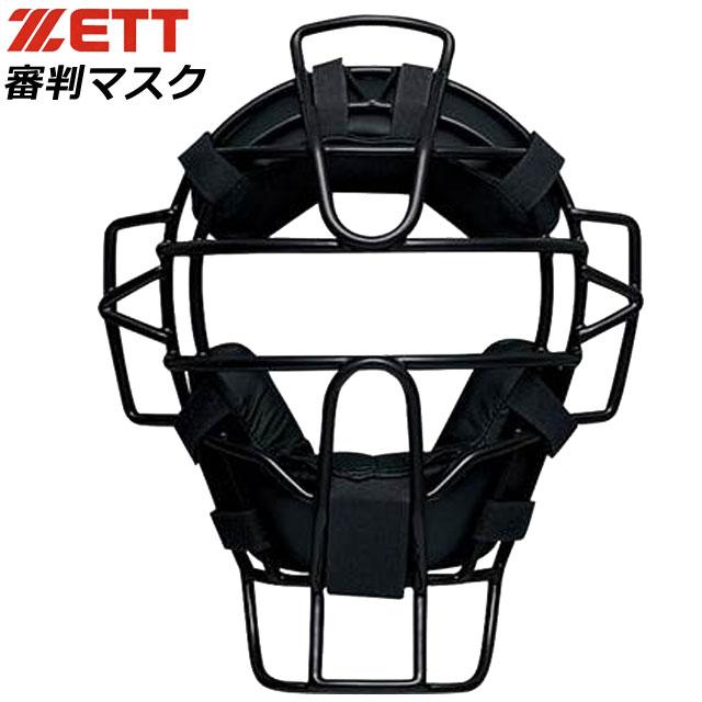 ゼット 野球 ソフトボール 審判マスク コウシキシンパンマスク ZETT BLM1170A ベースボール アンパイアマスク