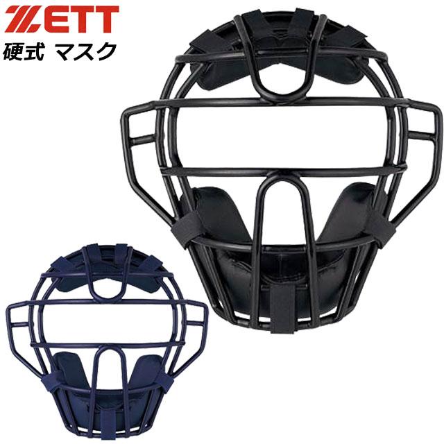 ゼット 野球 ソフトボール 硬式 マスク コウシキヨウマスク ZETT BLM1240A ベースボール 硬式野球用マスク
