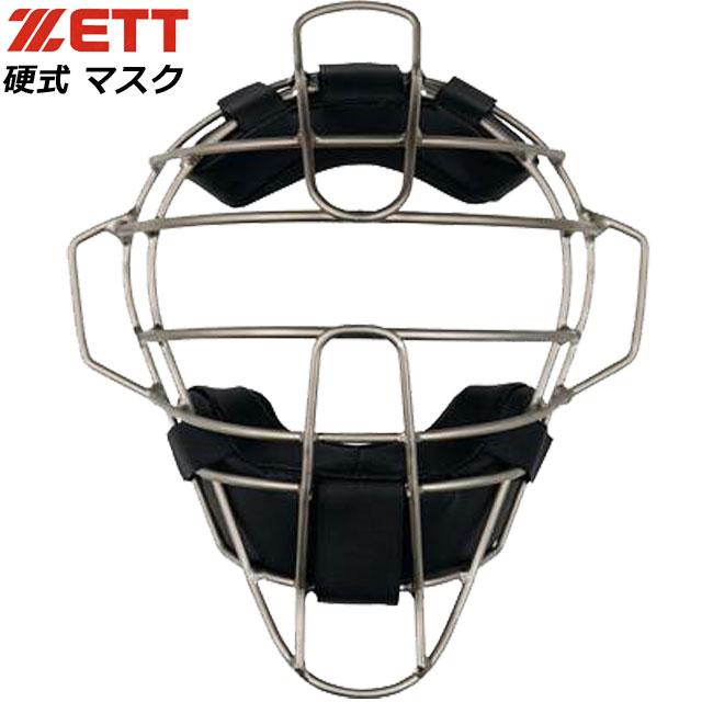 ゼット 野球 ソフトボール 硬式 マスク コウシキヨウチタンマスク ZETT BLM1265A ベースボール 社会人野球 審判