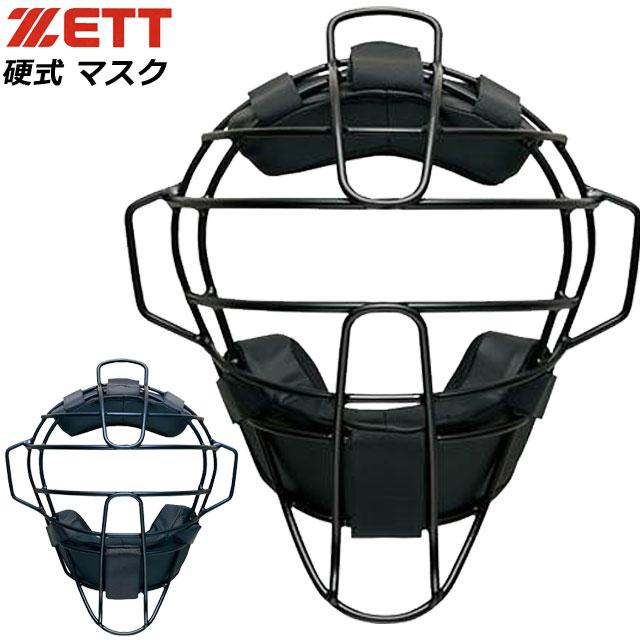 ゼット 野球 ソフトボール 硬式 マスク コウシキヨウチタンマスクコウコウヤキュウタイオウ ZETT BLM1265HSA ベースボール 高校野球対応マスク