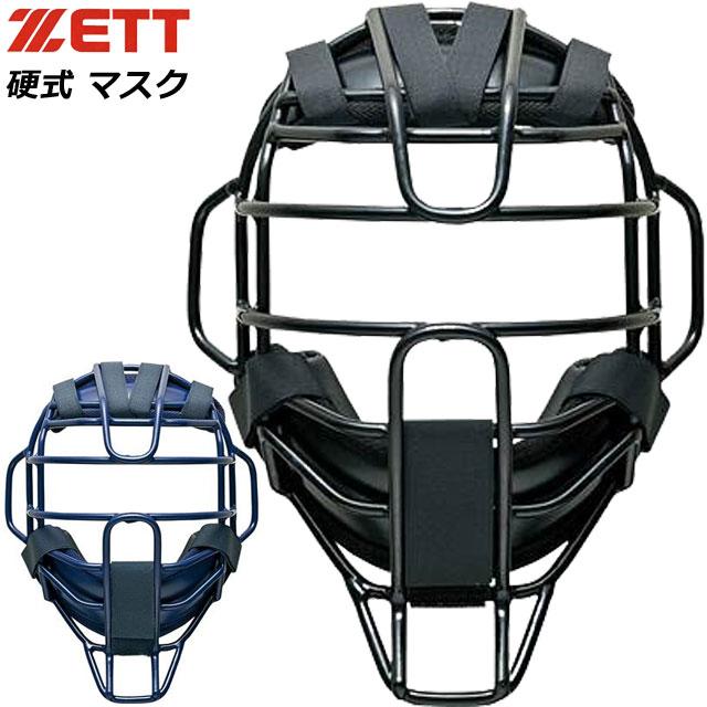 ゼット 野球 ソフトボール 硬式 マスク コウシキヨウマスク ZETT BLM1266 ベースボール 大人用