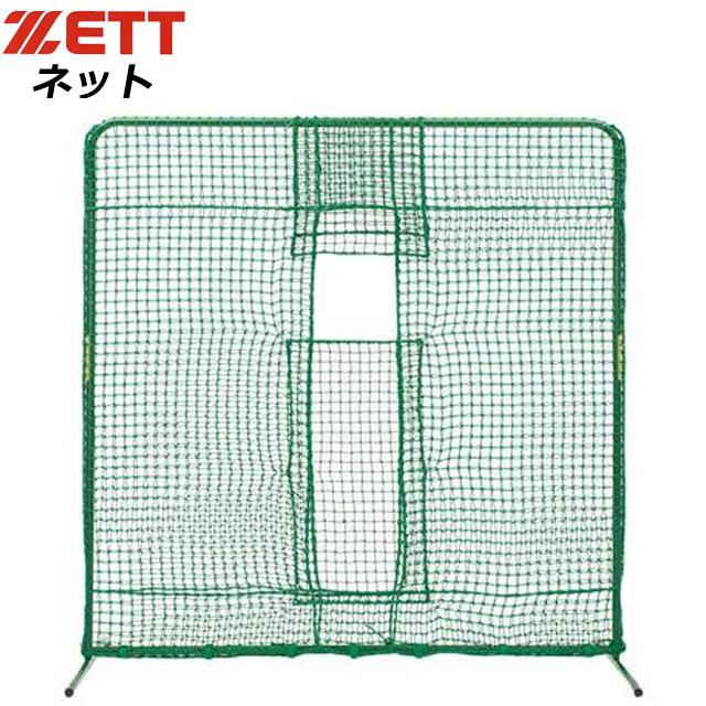 ゼット 野球 ソフトボール ネット マシン用防球ネット ZETT BM132Z 脚部鉄製 ピッチングマシン ソフトボールマシン前ネット