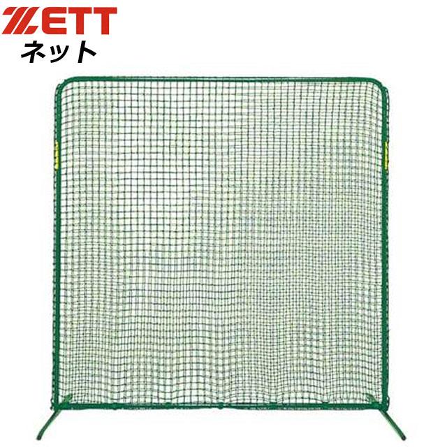 ゼット 野球 ソフトボール ネット 防球ネット ZETT BM135Z ダブルネット 鉄製