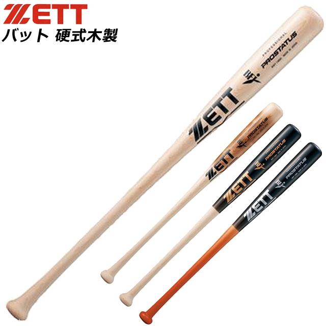 ゼット 野球 ソフトボール バット 硬式木製 コウシキモクセイPROSTATUS ZETT BWT14884 ベースボール 硬式木製バット 大人用