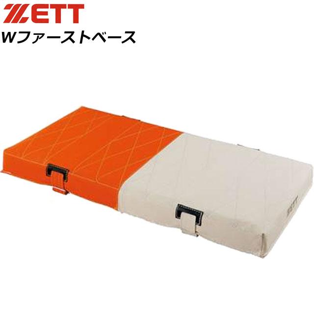 ゼット 野球 ソフトボール Wファーストベース ダブルファーストベース ZETT ZBV857 ソフトボール用 公式規格サイズ