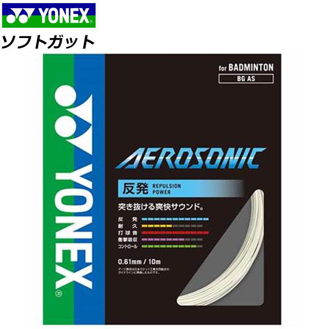 ヨネックス テニスガット ソフトガット ガット ナイロン 高強度 エアロソニック 200M スポーツ 運動 テニス 送料無料 白 ホワイト YONEX BGAS2