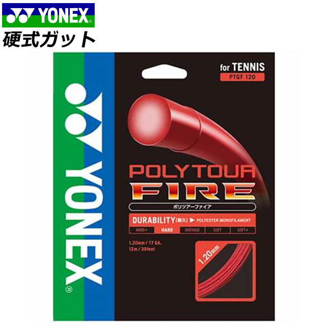 ヨネックス テニスガット 硬式ガット 硬式用 硬式テニス用 ポリエステル モノフィラメント ポリーツアーファイア スポーツ 運動 テニス 硬式 送料無料 赤 レッド YONEX PTF1202