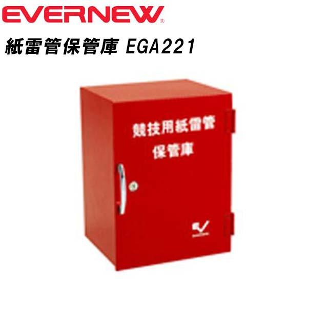 エバニュー 紙雷管保管庫 EGA221 EVERNEW 備品 陸上 ランニング 器具 競技用