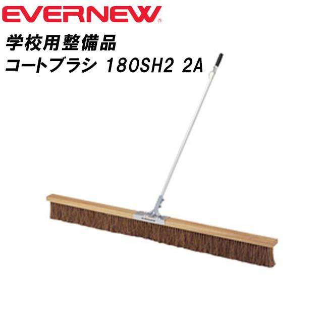 エバニュー コートブラシ 180SH2 2A EKE880 EVERNEW 整備 掃除 グラウンド テニス 野球