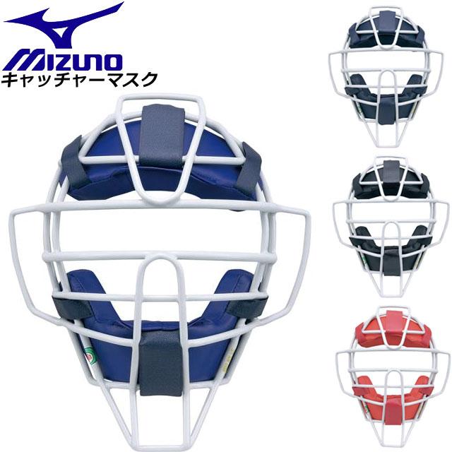 送料無料 ミズノ 野球 審判員用 マスク 軟式 1DJQR100 MIZUNO