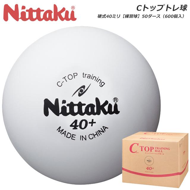 ニッタク 卓球 ボール 50ダース 硬式40ミリ 練習球 cトップトレ球 プラスチック Nittaku NB1467