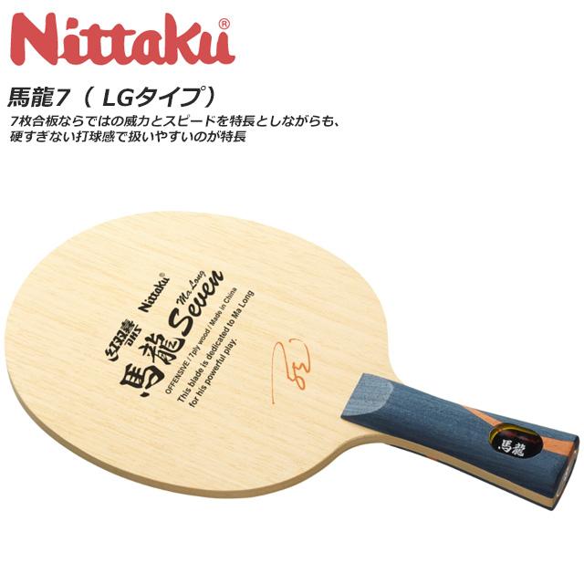 ニッタク 卓球 ラケット シェークハンド 攻撃用 馬龍7 LGタイプ 馬龍選手共同開発モデル フレア 木材7枚合板 Nittaku NE6158