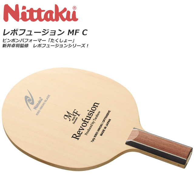 ニッタク 卓球 ラケット ペンホルダー 攻撃用 レボフュージョン MFC 中国式 木曽桧7枚合板 日本製 Nittaku NE6409