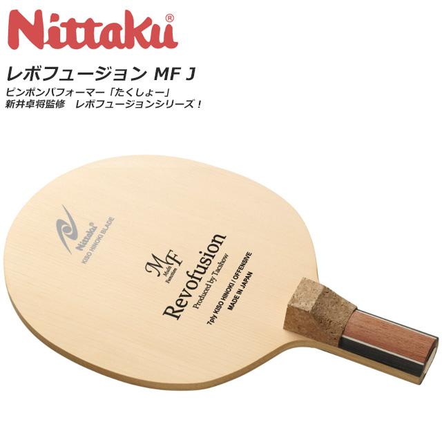 ニッタク 卓球 ラケット ペンホルダー 攻撃用 レボフュージョン MFJ 丸型日本式 木曽桧7枚合板 日本製 Nittaku NE6410