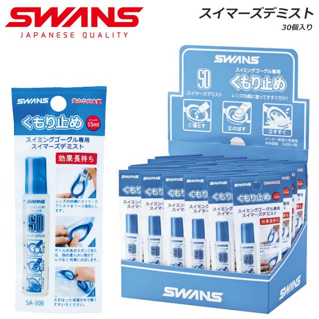 スワンズ 水泳 くもり止め液 30個入り スイマーズデミスト (塗りタイプ) SWANS SA30B
