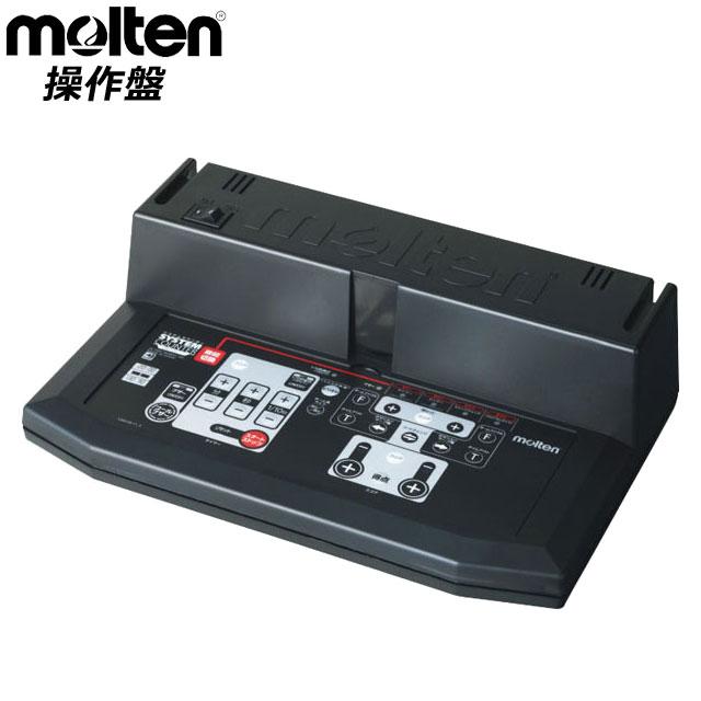モルテン 設備備品 操作盤 molten UX012011 表示盤