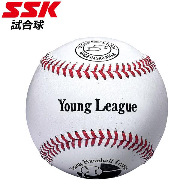 エスエスケイ 野球 試合球 ヤングリ-グ試合球 SSK YL25 ボーイズ ヤング 出荷単位12個 ベースボール