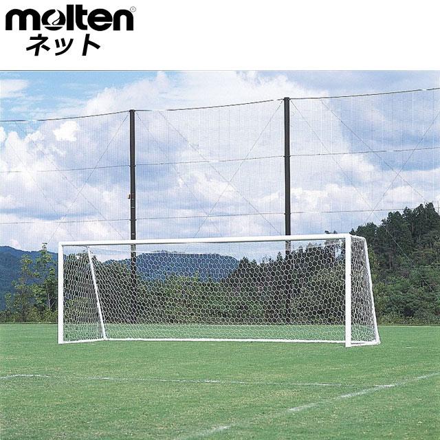 モルテン サッカー ネット サッカーゴール用ネット molten ZFN10 ゲージ 網 設備 備品