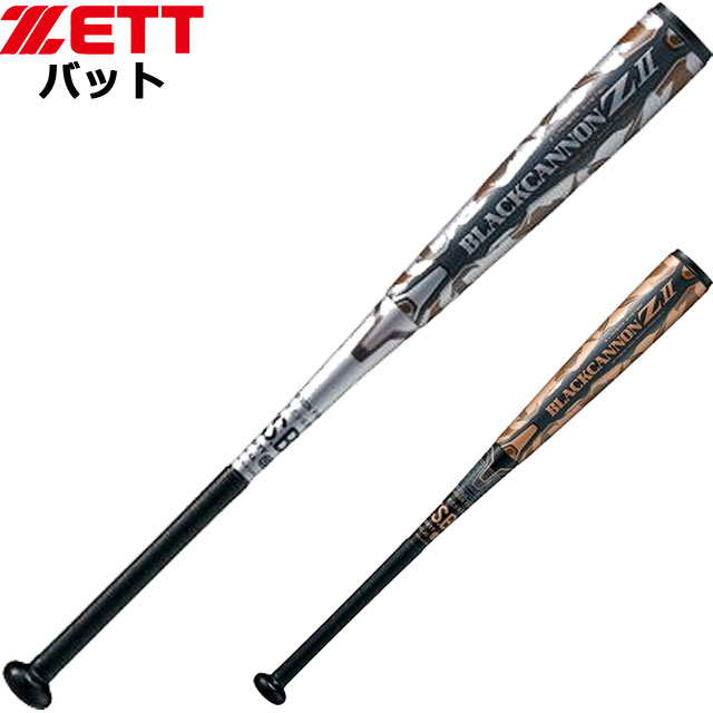 ゼット 野球 バット JR軟式カーボン JRナンシキFRP ブラックキャノン-Z2 ZETT BCT75880 ハイブリッド構造 新・三重管構造 キッズ・ジュニア用バット