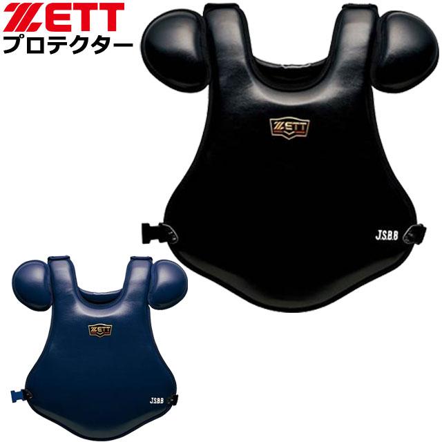 ゼット 野球 軟式 プロテクター ナンシキヨウ プロテクター ZETT BLP3298 合成皮革 大人用 防具