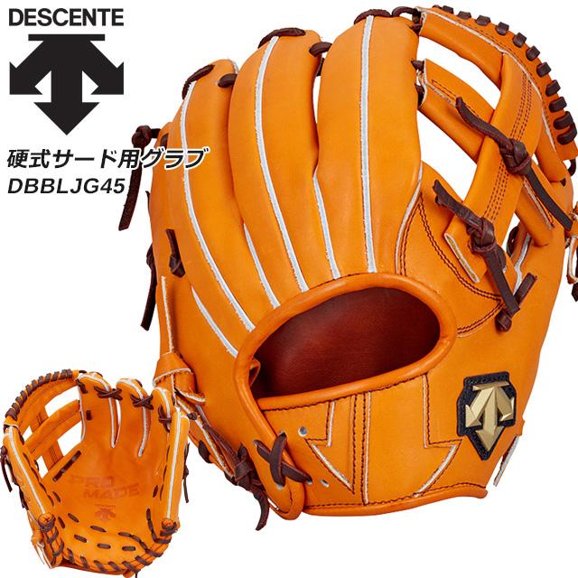 デサント 野球 グラブ 硬式 グラブ サード用 グローブ 三塁手 日本製 DBBLJG45 DESCENT
