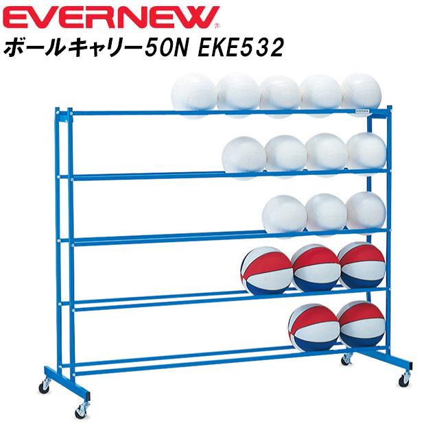 エバニュー ボールキャリー50N EKE532 EVERNEW バスケ バレー 体育 部活 学校
