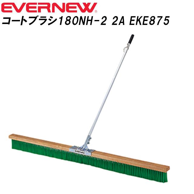 エバニュー コートブラシ180NH-2 2A EKE875 EVERNEW y野球 学校 グランド 整備