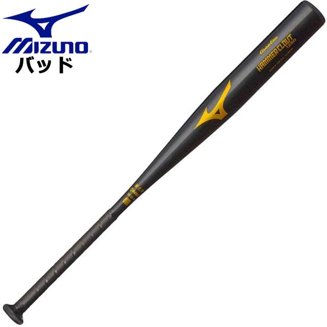 ミズノ 野球 硬式用ハンマークラウト1250 金属製 84cm 平均1250g MIZUNO 1CJMH201 打ち込み用金属バット バット