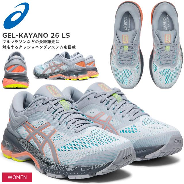 ☆アシックス ゲルカヤノ26 LS ランニングシューズ レディース GEL-KAYANO 26 フルマラソン フィット性 ハイエンドモデル 長距離 1012A536 asics あす楽