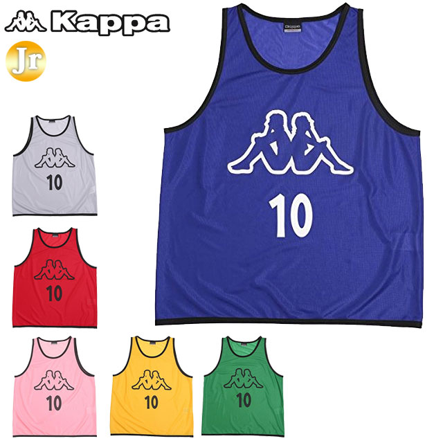 カッパ スポーツウエア ジュニア ビブス 10枚組 KF4A8AZ36 Kappa スポーツ練習 サッカー フットサル バスケット バレーボール マルチスポーツ