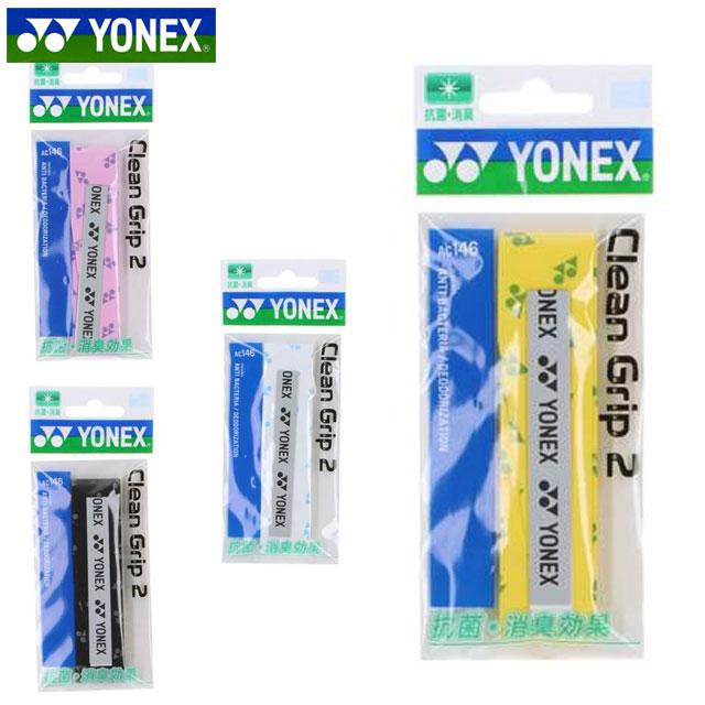 3 980円 税込 以上で 送料無料 ネコポス 評価 ヨネックス ラケット 予約販売 アクセサリー 日本製 長尺対応 クリーングリップ2 テニス 消臭効果 抗菌 バドミントン YONEX AC146