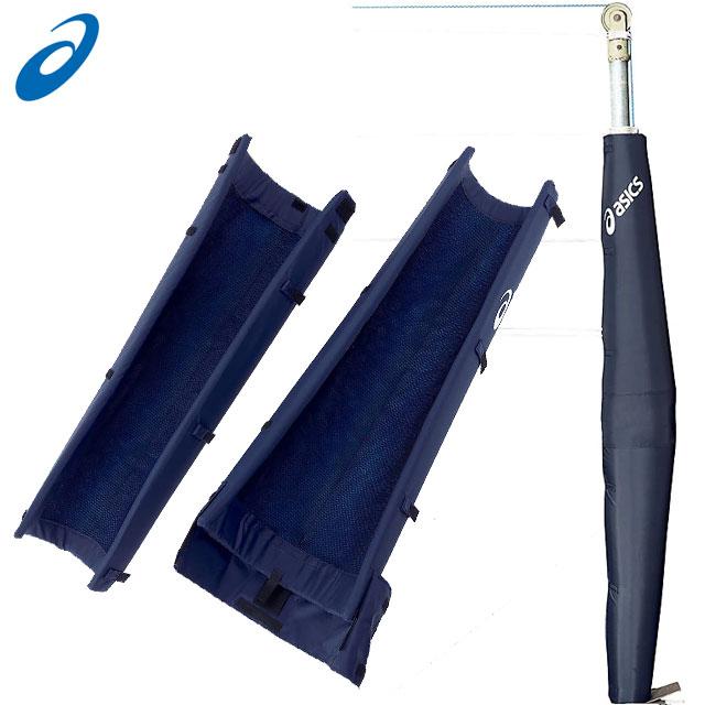 asics アシックス コート 備品 242800 バレーボール ポストカバー 2分割 分割式 2本1組 ナイロン ファスナー 軽量 収納性 バレー