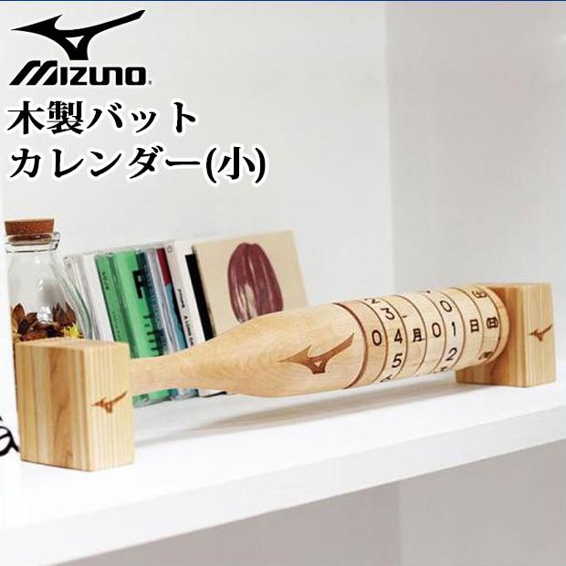 ミズノ カレンダー 木製 バット 小 野球 1GJYV14200 MIZUNO 贈呈 記念品