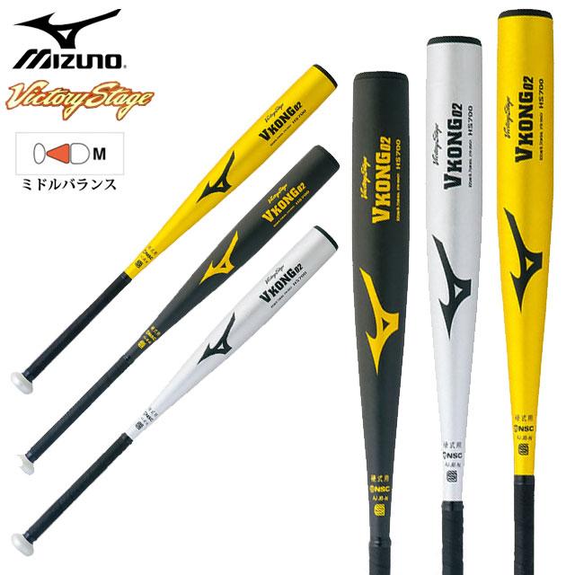 ミズノ 野球 硬式バット Vコング02 2TH20441 MIZUNO