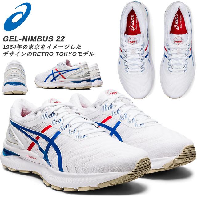 ☆アシックス ゲルニンバス 22 ランニングシューズ レトロ東京モデル メンズ GEL-NIMBUS フルマラソン クッション 雲 フィット性 ハイエンドモデル 長距離 1011A780 100 asics あす楽 送料無料