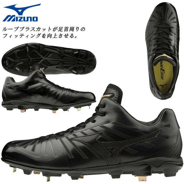 ミズノ 野球 スパイク 金具 樹脂底 黒 2E メンズ レディース グローバルエリート PS2 ソフトボール ユニセックス MIZUNO 11GM2010