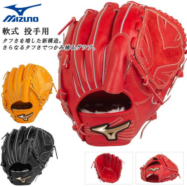 ミズノ 野球 グローブ グラブ 軟式 投手用 グローバルエリート HSelection02+プラス サイズ11 左投げ用あり MIZUNO 1AJGR22401