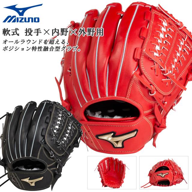 ミズノ 野球 グローブ グラブ 軟式用 グローバルエリート UMiX U3 投手 内野 外野 サイズ10 MIZUNO 1AJGR22520