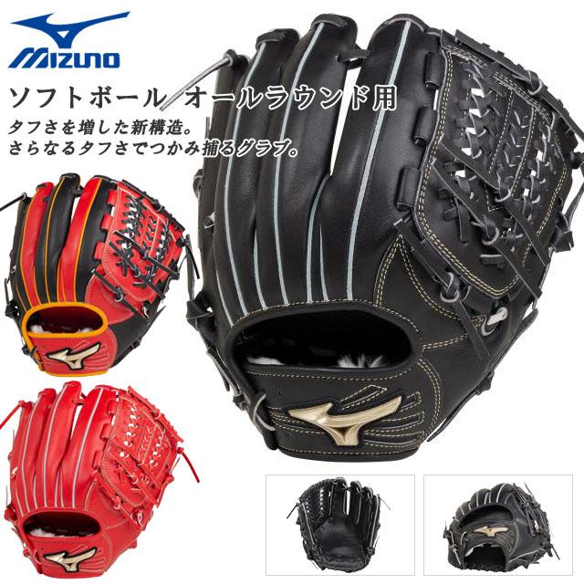 ミズノ 野球 グローブ グラブ ソフトボール オールラウンド用 グローバルエリート HSelection02+プラス サイズ10 MIZUNO 1AJGS22400