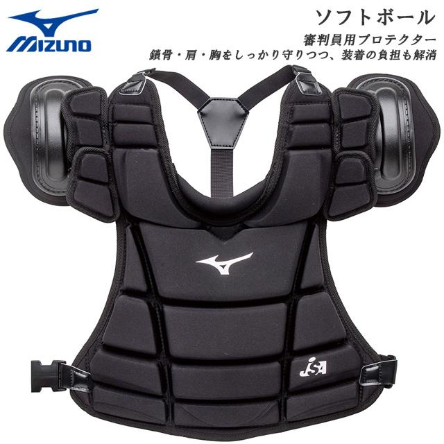 ミズノ 野球 ソフトボール 審判 防具 プロテクター ゴムソフトボール用 インサイド MIZUNO 1DJPU100