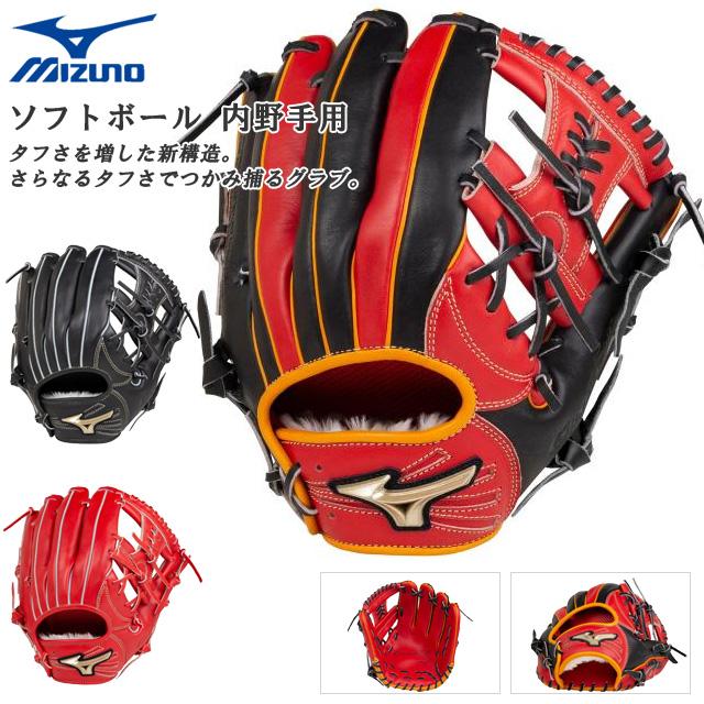 ミズノ 野球 グローブ グラブ ソフトボール 内野手用 グローバルエリート HSelection02+プラス サイズ9 MIZUNO 1AJGS22413