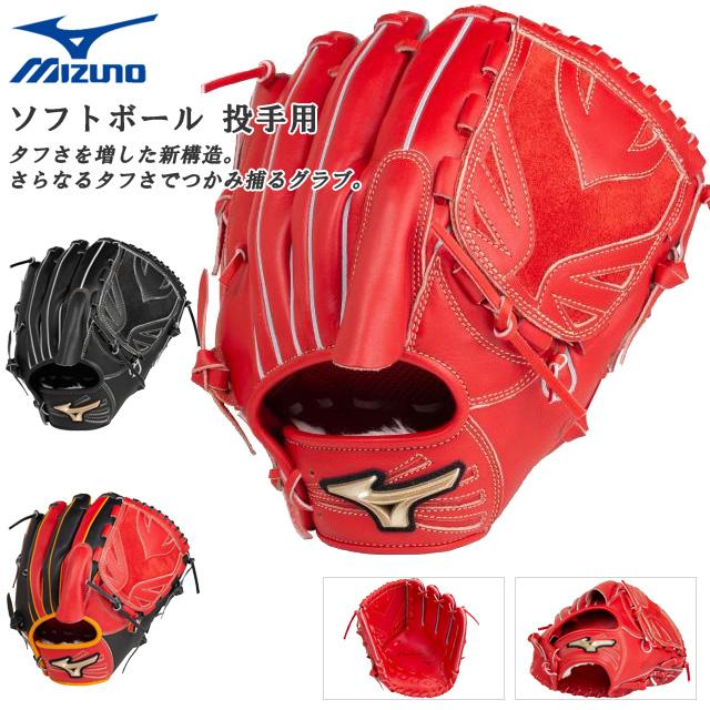 ミズノ 野球 グローブ グラブ ソフトボール 投手用 グローバルエリート HSelection02+プラス サイズ11 左投げ用あり MIZUNO 1AJGS22401