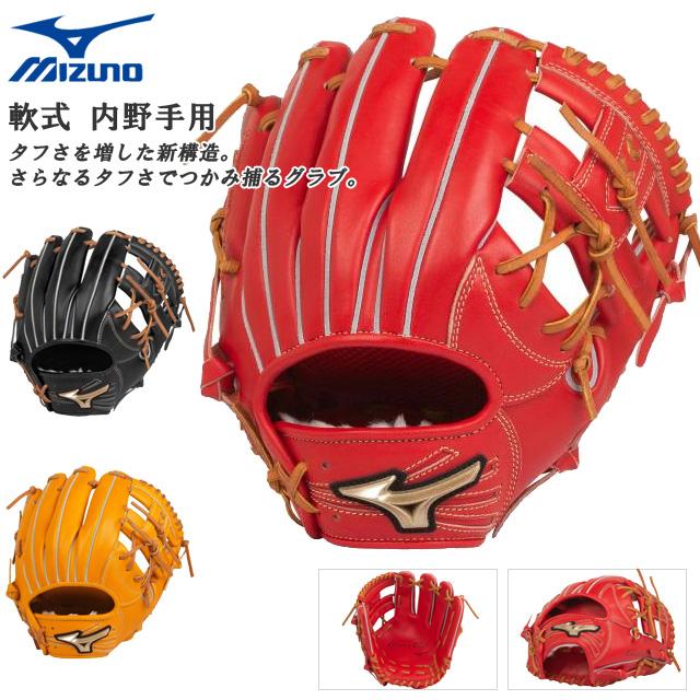 ミズノ 野球 グローブ グラブ 軟式 内野手用 グローバルエリート HSelection02+プラス サイズ8 MIZUNO 1AJGR22403