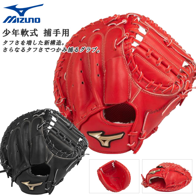 ミズノ 野球 キャッチャーミット 少年 ジュニア 軟式 捕手用 ゴールデンエイジ グローバルエリート HSelection02+プラス C-5型 CBバック MIZUNO 1AJCY22010