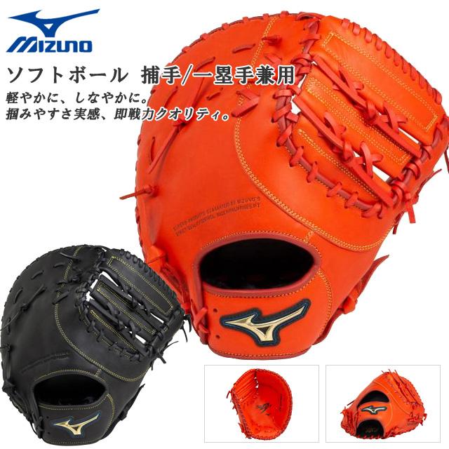 ミズノ 野球 キャッチャーミット ファーストミット ソフトボール セレクトナイン 捕手 一塁手 兼用 左投げ用あり MIZUNO 1AJCS22700